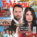 Maria Korinthiou, Panagiotis Bougiouris - Tilerama Magazine Cover [Greece] (18 October 2014)