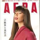Leona Lewis - Aera Magazine Cover [Japan] (14 November 2011)