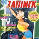Zeta Logotheti