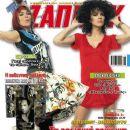 Maria Solomou, Sunny Hatziargyri, S1ngles - TV Zaninik Magazine Cover [Greece] (11 April 2008)