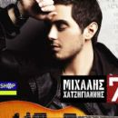 Michalis Hatzigiannis - 7