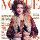 Natalia Vodianova Vogue Japan Cover March 2015