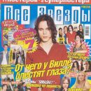 Ville Valo - Vse Zvezdy Magazine Cover [Russia] (20 October 2003)