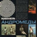 Tumannost Andromedy - Sputnik Kinozritelya Magazine Pictorial [Soviet Union] (March 1968) - 454 x 575
