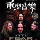 Fear Factory - Painkiller Magazine Cover [China] (March 2005)
