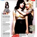 Lisa Origliasso FHM Magazine Pictorial August 2009 United Kingdom - 429 x 600