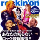 Madonna - rockin´ on Magazine Cover [Japan] (May 2008)
