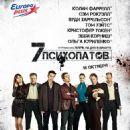 Seven Psychopaths (2012) | Russian poster - 454 x 653