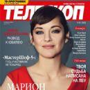 Marion Cotillard - 454 x 635