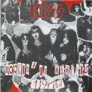 Rockin' In Memphis 1974