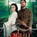 Robin Hood (2006) - 300 x 434