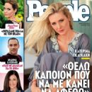 Katerina Gagaki - People Magazine Cover [Greece] (24 May 2014)