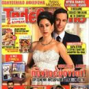 Maria Petevi - Tiletheatis Magazine Cover [Greece] (5 December 2020)