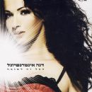 Dana International Album - Hakol Ze Letova