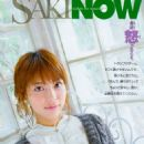 Saki Aibu - 454 x 668