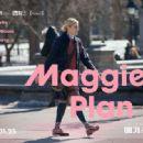 Maggie's Plan (2015) - 454 x 317