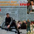 Mel Gibson - Otdohni Magazine Pictorial [Russia] (21 October 1998) - 454 x 400