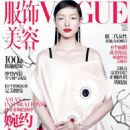 Sun Feifei Vogue China April 2013 - 454 x 586