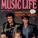 Roger Taylor, John Taylor, Andy Taylor, Simon Le Bon, Nick Rhodes - Music Life Magazine Cover [Japan] (January 1984)