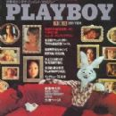 Mr Playboy, Daina House, Laura Lyons, Ann Pennington, Denise Michele, Patricia McClain, Debra Peterson, Deborah Borkman, Whitney Kaine, Hope Olson, Patti McGuire, Karen Hafter - Playboy Magazine Cover [Japan] (February 1977)