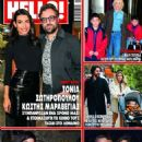 Tonia Sotiropoulou and Kostis Maravegias - Hello! Magazine Cover [Greece] (6 February 2019)