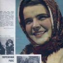 Tamara Syomina - Sovetskii Ekran Magazine Pictorial [Soviet Union] (14 December 1962) - 454 x 624