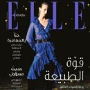 Leyla Greiss - Elle Magazine Cover [United Arab Emirates] (November 2020)