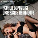 Ksenia Borodina - Playboy Magazine Pictorial [Russia] (October 2011) - 454 x 581