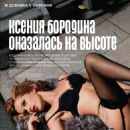Ksenia Borodina - Playboy Magazine Pictorial [Russia] (October 2011)