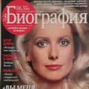Catherine Deneuve - Biography Magazine Cover [Russia] (June 2016)