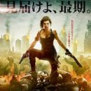Resident Evil: The Final Chapter (2016) - 454 x 643