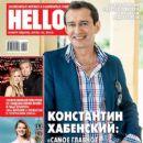 Konstantin Khabenskiy, Natalia Vodianova, Avril Lavigne, Chad Kroeger - Hello! Magazine Cover [Russia] (16 July 2013)