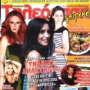 Eleni Vaitsou - Tileorasi Magazine Cover [Greece] (21 August 2015)