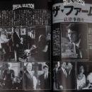 Tom Cruise - kinejun Magazine Pictorial [Japan] (July 1993) - 454 x 367