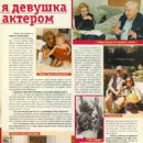 Oleg Tabakov and Marina Zudina - TV Park Magazine Pictorial [Russia] (19 January 1998)