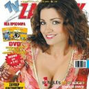 Panayiota Vlanti, S1ngles - TV Zaninik Magazine Cover [Greece] (17 June 2005)