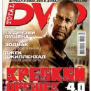 Bruce Willis - Total DVD Magazine Cover [Russia] (June 2007)