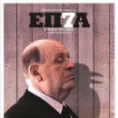 Anthony Hopkins, Hitchcock - Ep7a Magazine Cover [Greece] (3 February 2013)