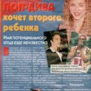 Madonna - Otdohni Magazine Pictorial [Russia] (23 September 1998)