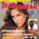 Natalia Streignard, Facundo Arana, Natalie Oreiro - Telenovelas Magazine Cover [Bulgaria] (May 2007)