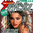 Madonna - The Television Weekly Magazine Cover [Japan] (6 July 1985)