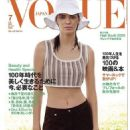 Kendall Jenner - Vogue Magazine Cover [Japan] (July 2020)