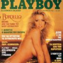 Dona Speir - Playboy Magazine Cover [Greece] (September 1985)