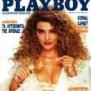 Corinna Harney - Playboy Magazine Cover [Greece] (June 1992)