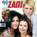 Panayiota Vlanti, Sunny Hatziargyri, Maria Solomou, S1ngles - TV Zaninik Magazine Cover [Greece] (21 January 2005)