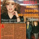 Alla Pugacheva - Otdohni Magazine Pictorial [Russia] (27 May 1998) - 454 x 980