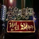 Lee Taemin - 불후의 명곡2