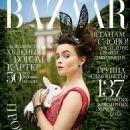 Helena Bonham Carter - Harper's Bazaar Magazine Cover [Russia] (July 2016)
