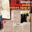 Lauren Bacall and Humphrey Bogart - Otdohni Magazine Pictorial [Russia] (1 April 1998) - 454 x 322