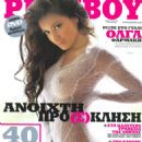 Olga Farmaki - Playboy Greece - April 2008